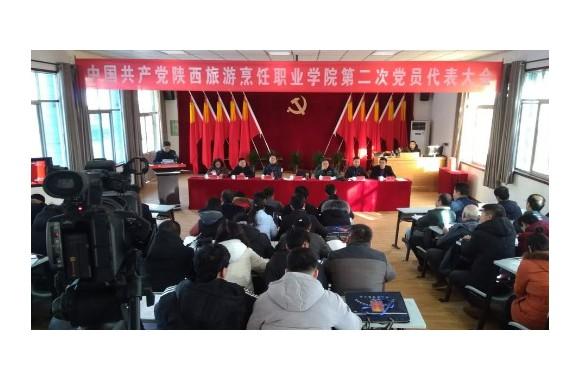 亚洲彩票官方网站第二次党员大会胜利召开